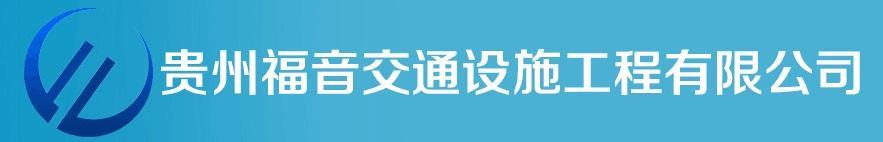 贵州福音交通